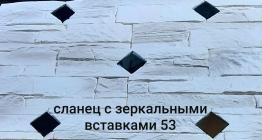 Сланец с зеркальными вставками 53